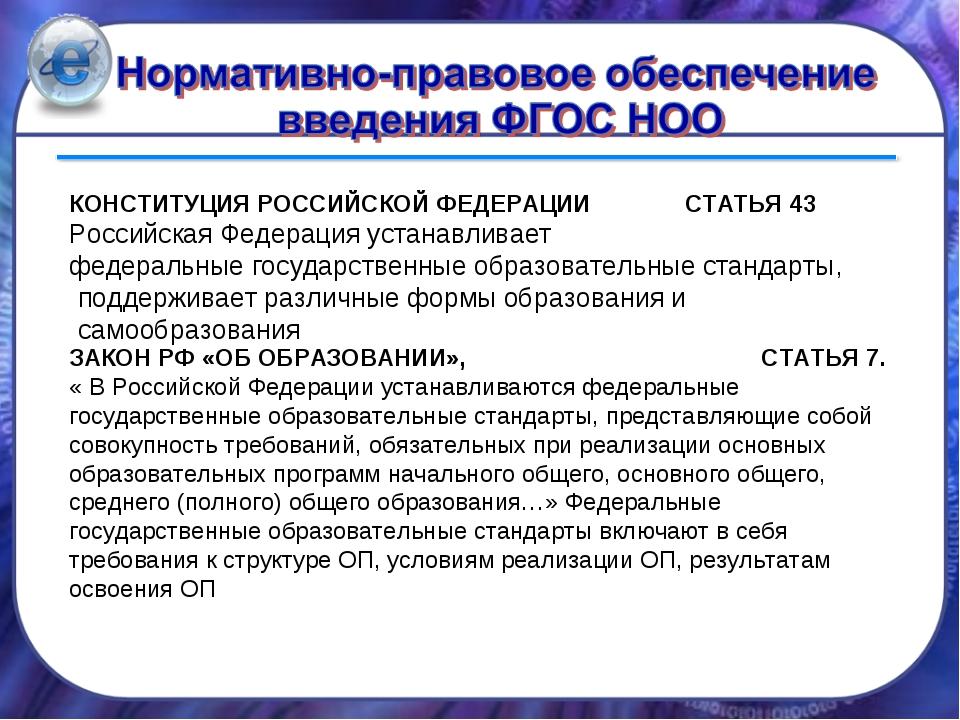 КОНСТИТУЦИЯ РОССИЙСКОЙ ФЕДЕРАЦИИ СТАТЬЯ 43 Российская Федерация устанавливает...