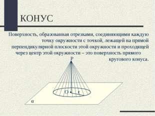 КОНУС Поверхность, образованная отрезками, соединяющими каждую точку окружнос