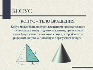 КОНУС КОНУС – ТЕЛО ВРАЩЕНИЯ Конус может быть получен вращением прямоугольного
