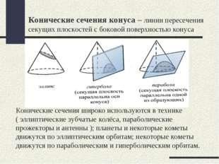 Конические сечения конуса – линии пересечения секущих плоскостей с боковой по