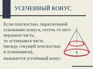 Если плоскостью, параллельной основанию конуса, отсечь от него верхнюю часть,