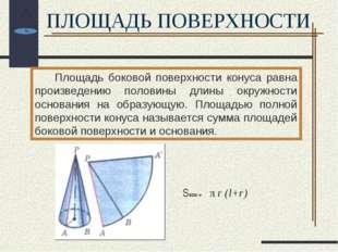 Площадь боковой поверхности конуса равна произведению половины длины окружно