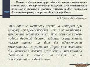 «... Читал я где-то, что царь однажды воинам своим велел снести земли по горс