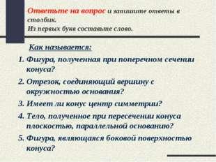 Ответьте на вопрос и запишите ответы в столбик. Из первых букв составьте слов