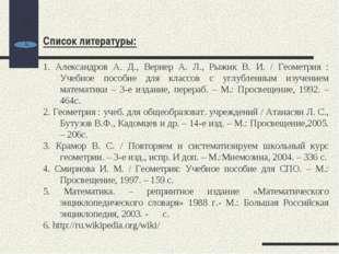 Список литературы: 1. Александров А. Д., Вернер А. Л., Рыжик В. И. / Геометри