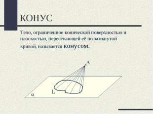 КОНУС Тело, ограниченное конической поверхностью и плоскостью, пересекающей е