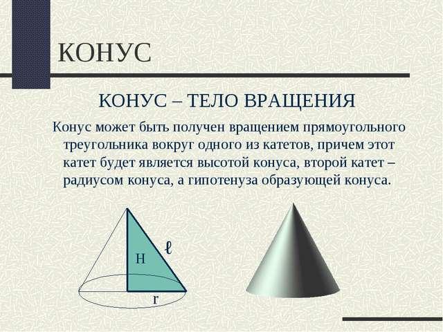 КОНУС КОНУС – ТЕЛО ВРАЩЕНИЯ Конус может быть получен вращением прямоугольного...