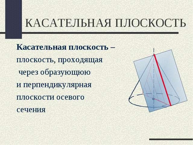 КАСАТЕЛЬНАЯ ПЛОСКОСТЬ Касательная плоскость – плоскость, проходящая через обр...