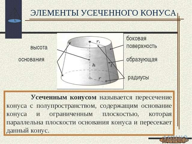 Усеченным конусом называется пересечение конуса с полупространством, содержа...