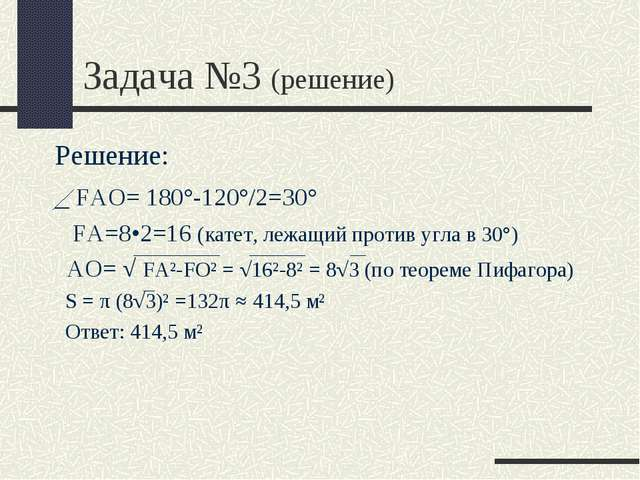 Задача №3 (решение) Решение: _ FАО= 180°-120°/2=30° FA=8•2=16 (катет, лежащий...