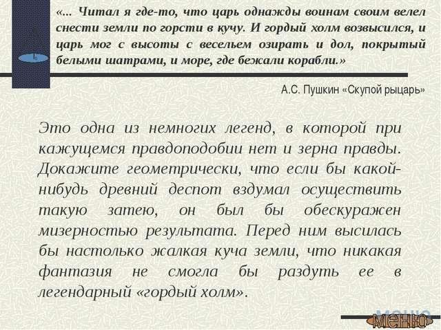 «... Читал я где-то, что царь однажды воинам своим велел снести земли по горс...