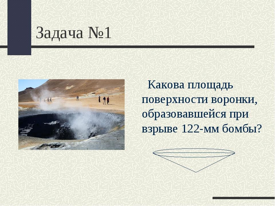 Задача №1 Какова площадь поверхности воронки, образовавшейся при взрыве 122-м...