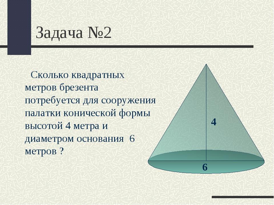 Задача №2 Сколько квадратных метров брезента потребуется для сооружения палат...