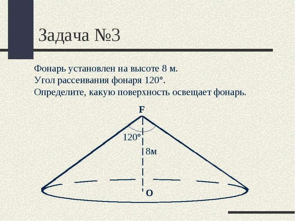 Задача №3 F О Фонарь установлен на высоте 8 м. Угол рассеивания фонаря 120°....