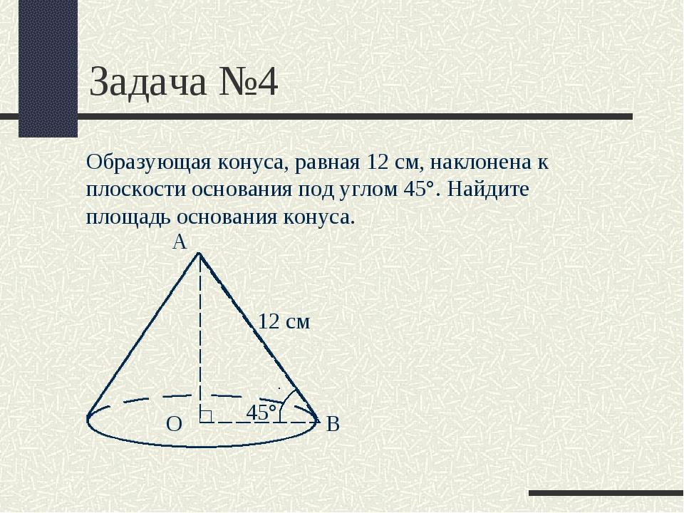 Задача №4 Образующая конуса, равная 12 см, наклонена к плоскости основания по...