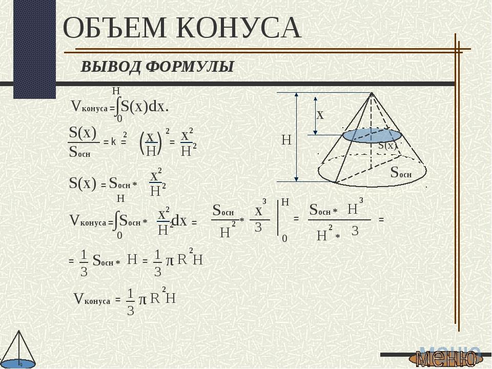 ВЫВОД ФОРМУЛЫ Vконуса ОБЪЕМ КОНУСА