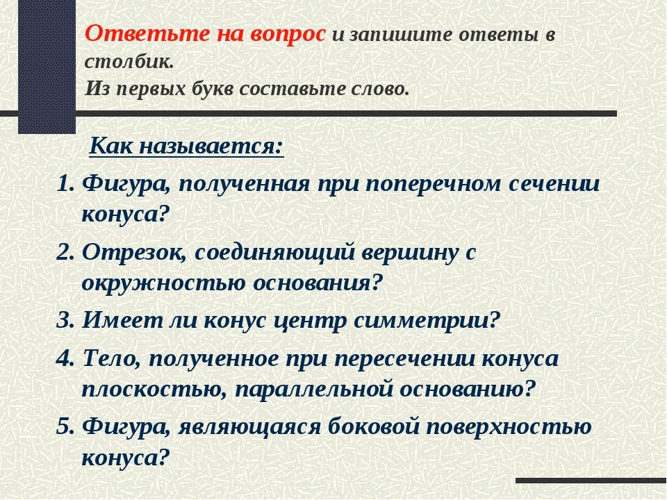 Ответьте на вопрос и запишите ответы в столбик. Из первых букв составьте слов...