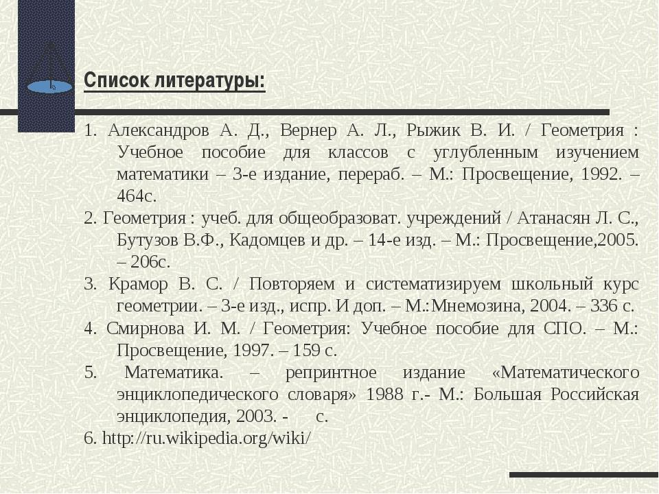 Список литературы: 1. Александров А. Д., Вернер А. Л., Рыжик В. И. / Геометри...