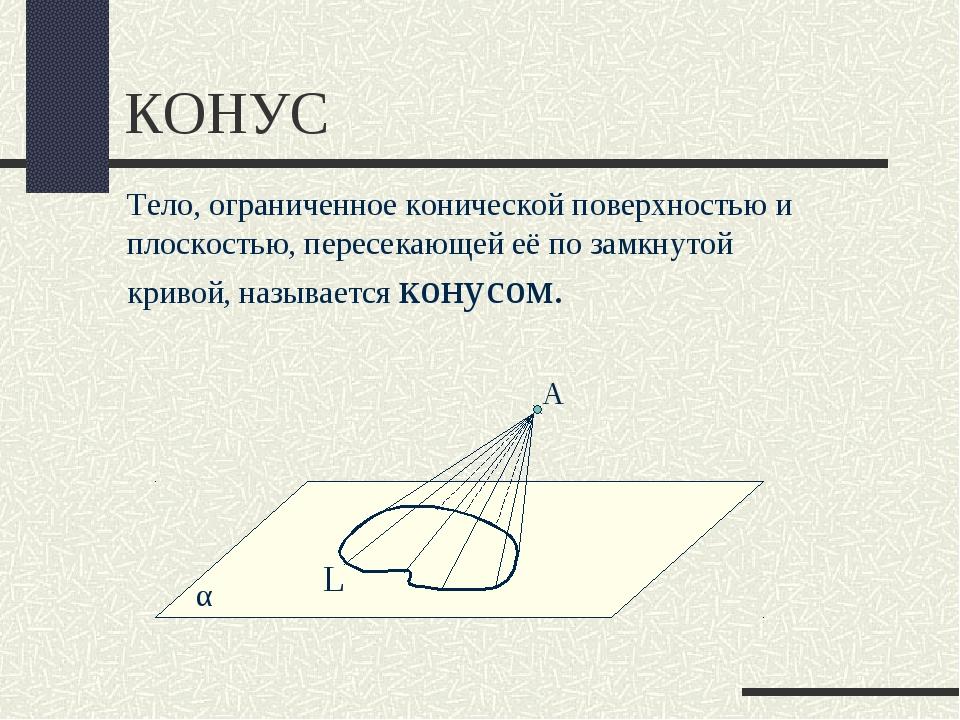 КОНУС Тело, ограниченное конической поверхностью и плоскостью, пересекающей е...