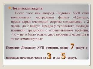 Помогите Людовику XVII отмерить ровно 7 минут с помощью песочных часов на 3 и