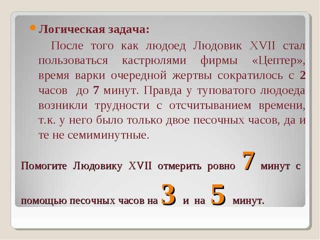 Помогите Людовику XVII отмерить ровно 7 минут с помощью песочных часов на 3 и...