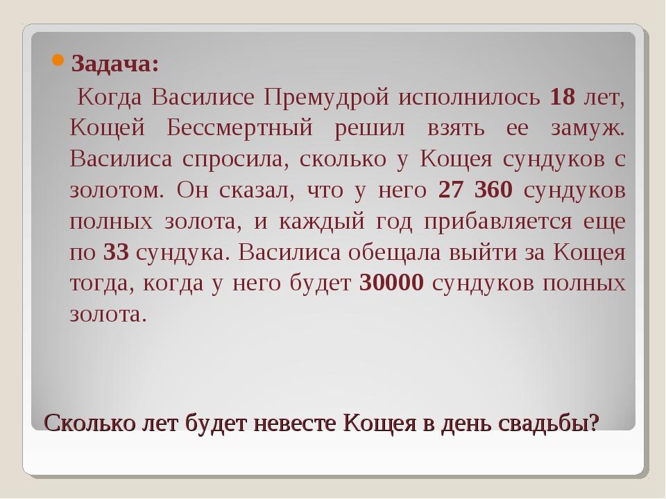 Сколько лет будет невесте Кощея в день свадьбы? Задача: Когда Василисе Премуд...