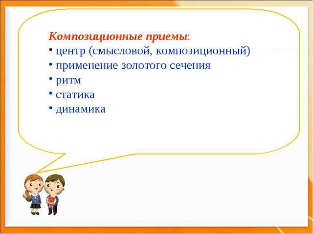 Композиционные приемы: центр (смысловой, композиционный) применение золотого...