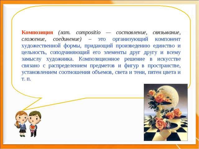 Композиция (лат. compositio — составление, связывание, сложение, соединение)...