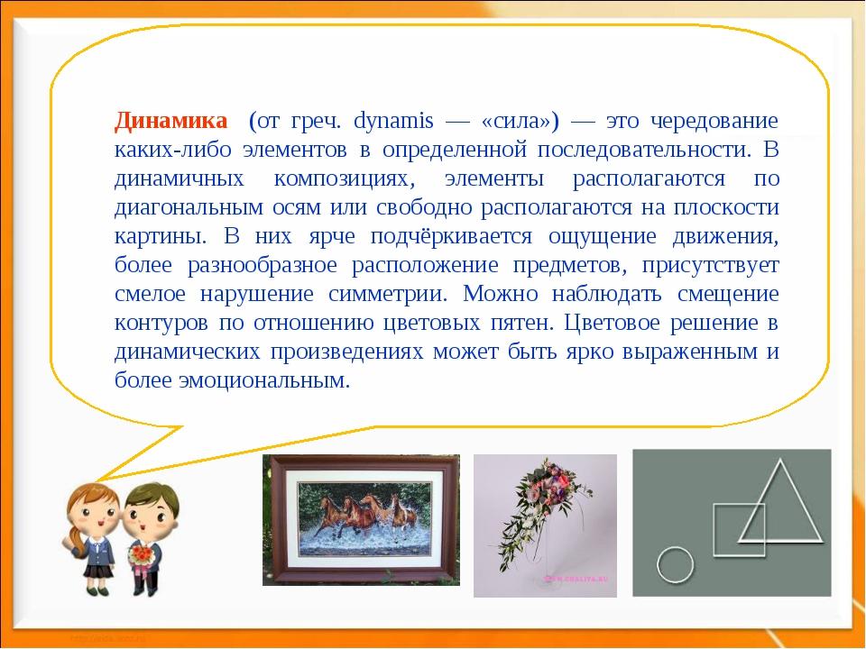 Динамика (от греч. dynamis — «сила») — это чередование каких-либо элементов в...