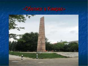 «Обелиск в Кимрах»