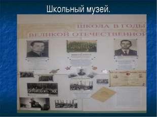 Школьный музей.