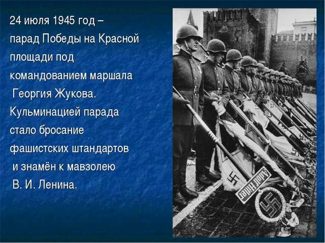 24 июля 1945 год – парад Победы на Красной площади под командованием маршала...