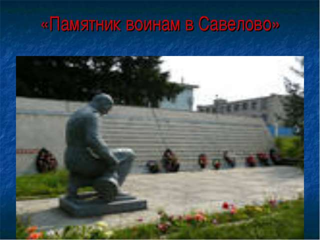 «Памятник воинам в Савелово»