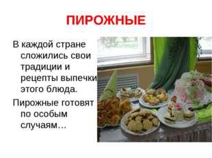 ПИРОЖНЫЕ В каждой стране сложились свои традиции и рецепты выпечки этого блюд