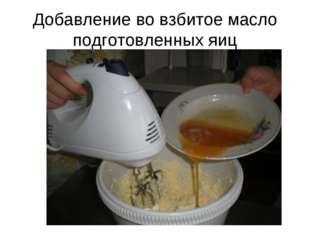 Добавление во взбитое масло подготовленных яиц