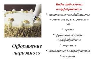 Оформление пирожного Виды отделочных полуфабрикатов: сахаристые полуфабрикаты