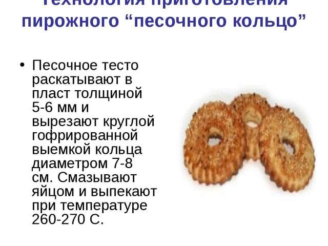 """Технология приготовления пирожного """"песочного кольцо"""" Песочное тесто раскатыв..."""