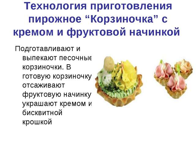 """Технология приготовления пирожное """"Корзиночка"""" с кремом и фруктовой начинкой..."""