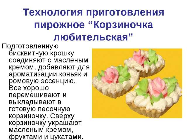 """Технология приготовления пирожное """"Корзиночка любительская"""" Подготовленную би..."""