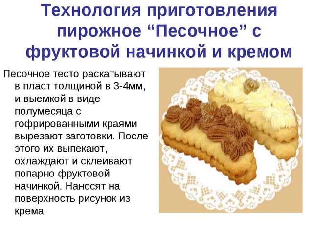 """Технология приготовления пирожное """"Песочное"""" с фруктовой начинкой и кремом Пе..."""