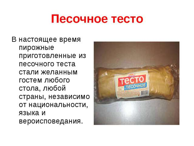 Песочное тесто В настоящее время пирожные приготовленные из песочного теста с...
