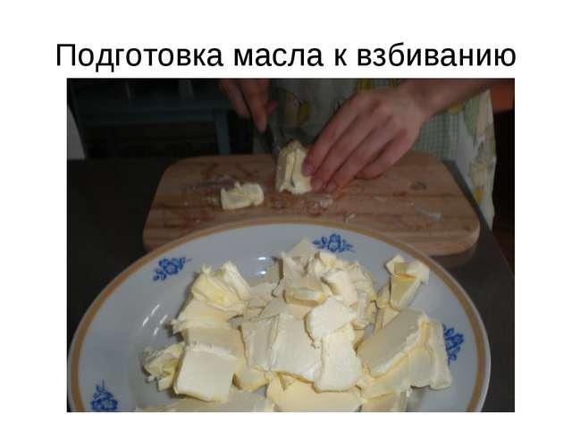 Подготовка масла к взбиванию
