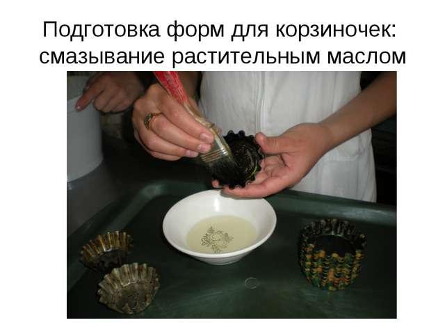Подготовка форм для корзиночек: смазывание растительным маслом