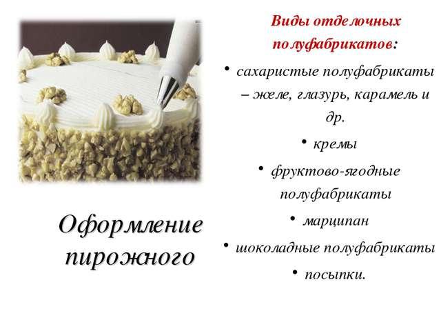 Оформление пирожного Виды отделочных полуфабрикатов: сахаристые полуфабрикаты...