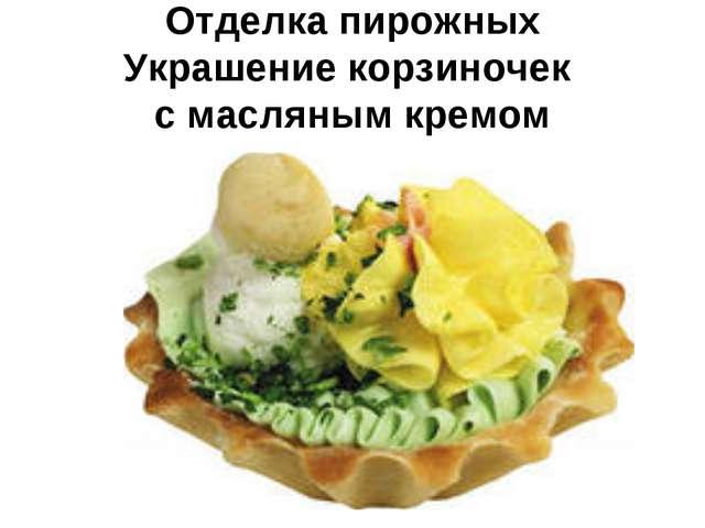 Отделка пирожных Украшение корзиночек с масляным кремом