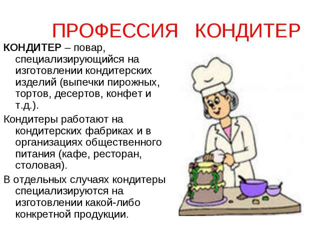 ПРОФЕССИЯ КОНДИТЕР КОНДИТЕР – повар, специализирующийся на изготовлении конди...