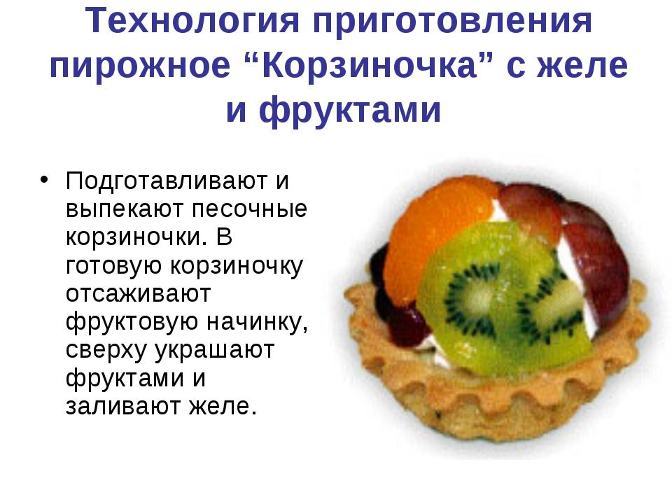 """Технология приготовления пирожное """"Корзиночка"""" с желе и фруктами Подготавлива..."""