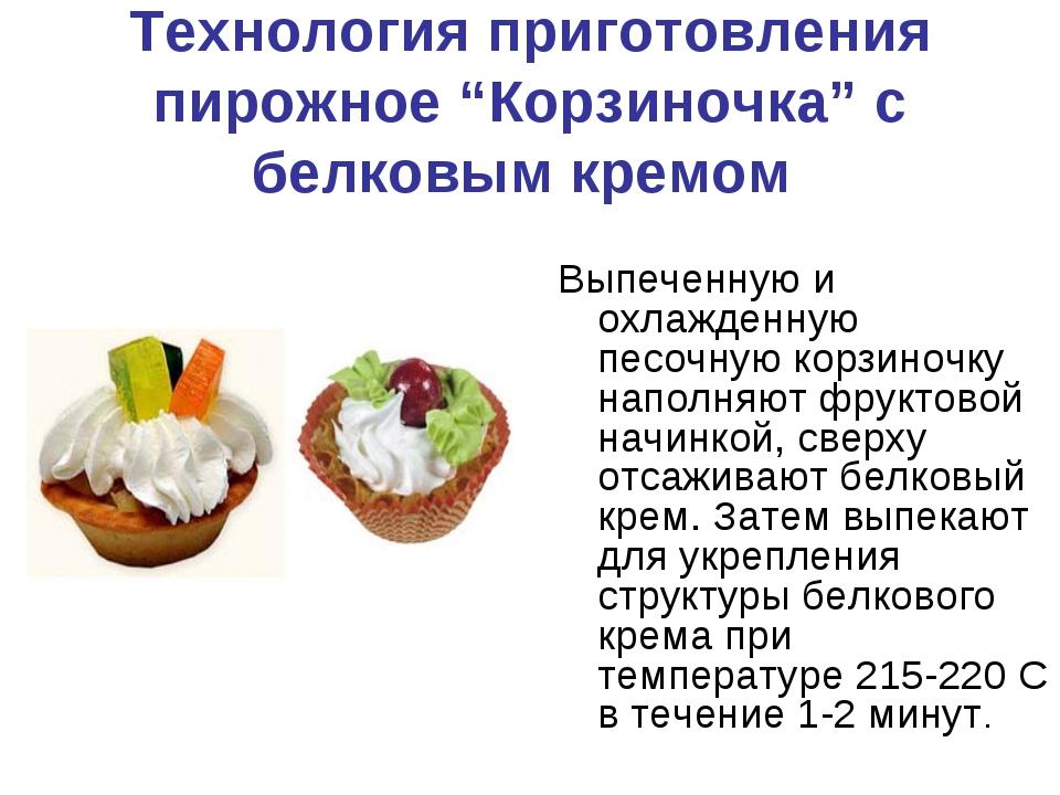 """Технология приготовления пирожное """"Корзиночка"""" с белковым кремом Выпеченную и..."""