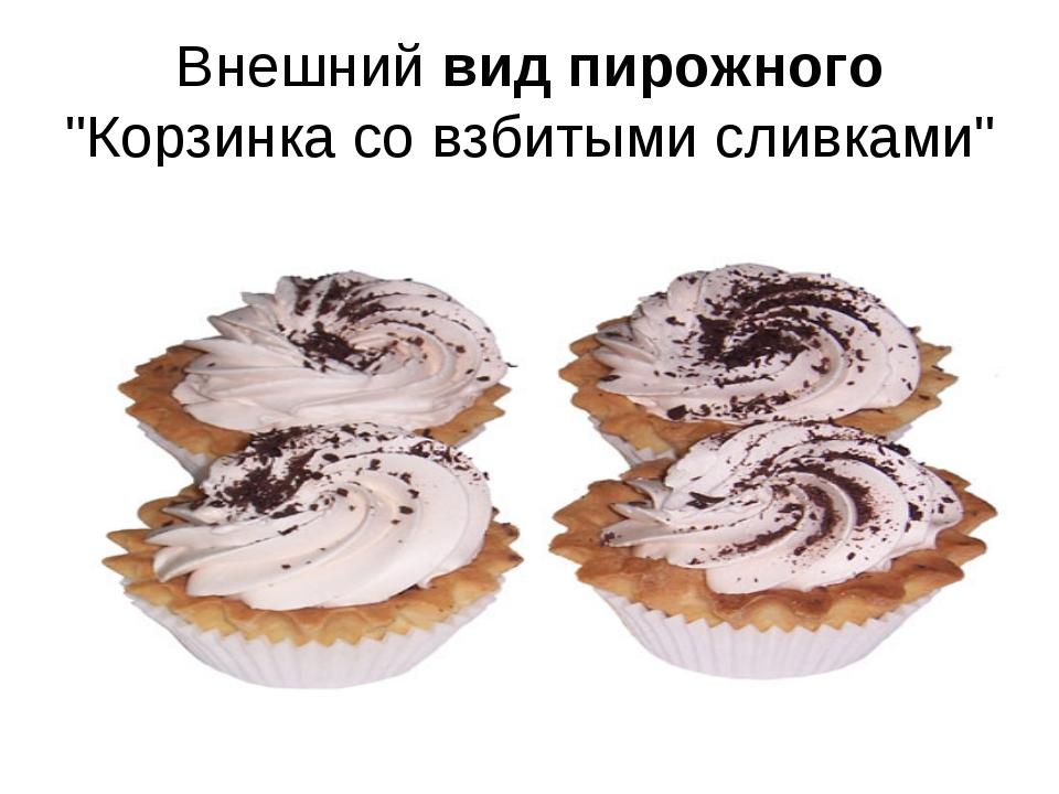 """Внешний вид пирожного """"Корзинка со взбитыми сливками"""""""
