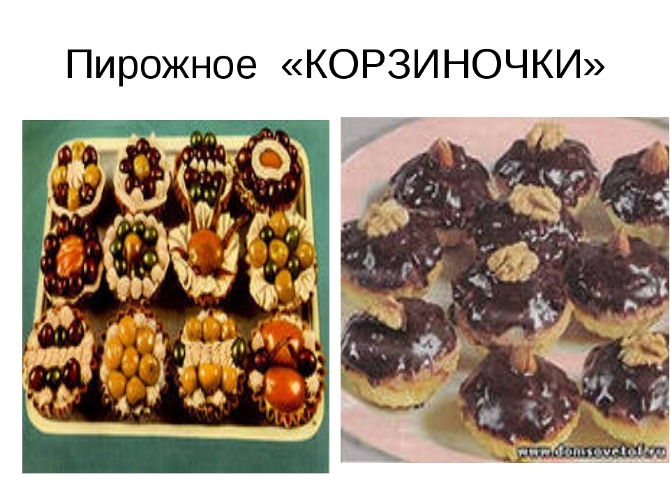 Пирожное «КОРЗИНОЧКИ»